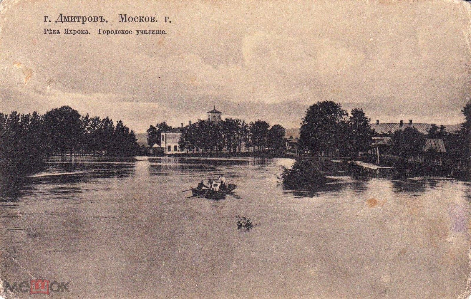18. Река Яхрома. Городское училище