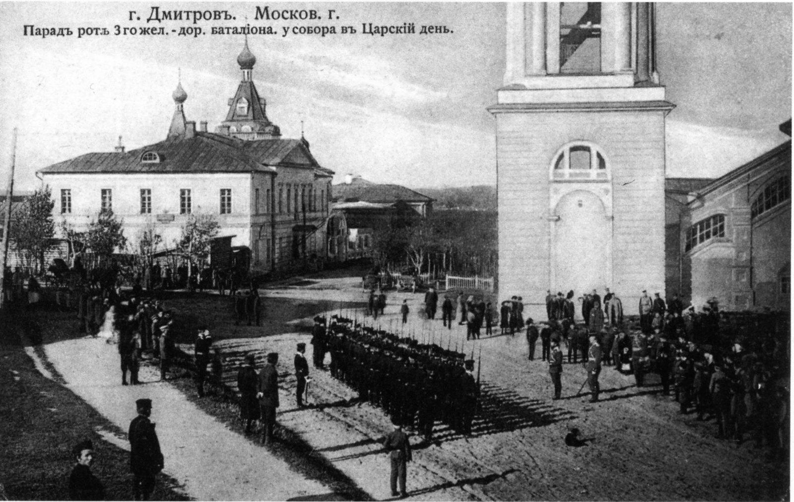 17. Парад роты 3-го железнодорожного батальона у собора в Царский день. 1901