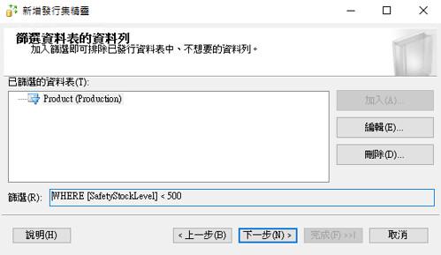 [SQL] 交易式複寫-設定發行-8
