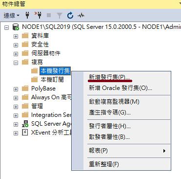[SQL] 交易式複寫-設定發行-1