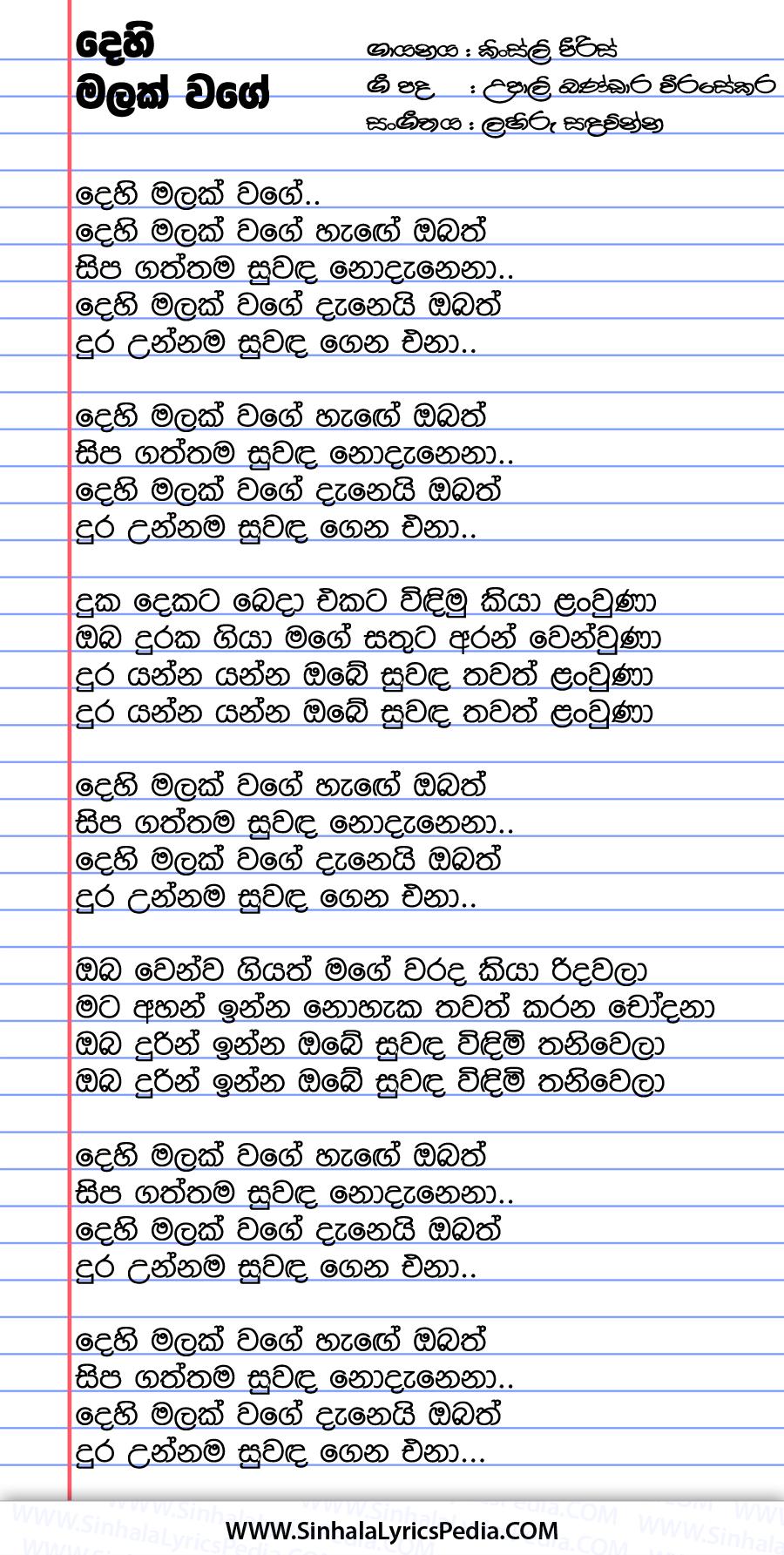 Dehi Malak Wage Hange Obath Song Lyrics
