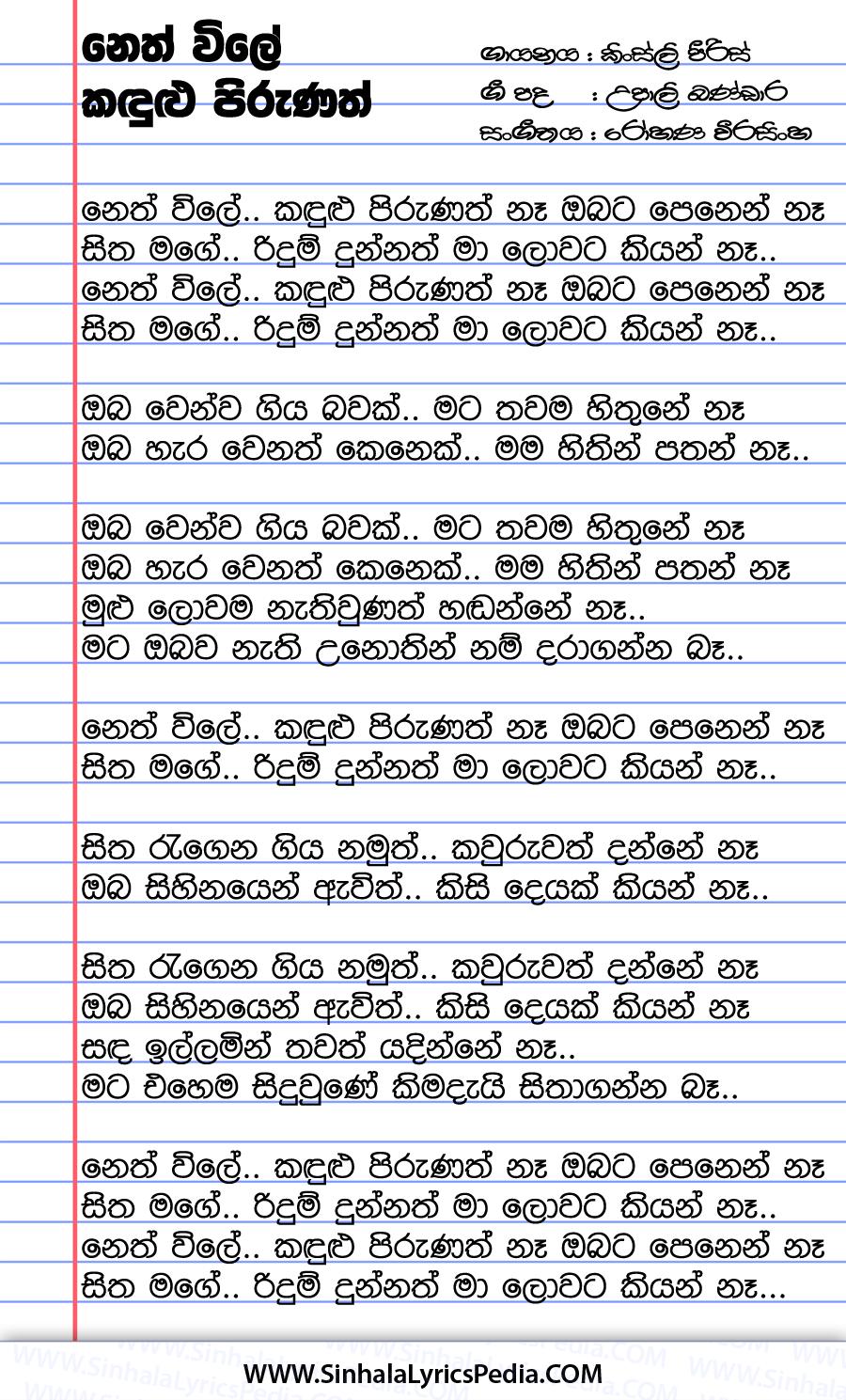 Neth Vile Kandulu Pirunath Song Lyrics