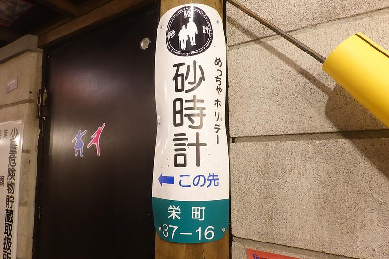 砂時計(江古田)