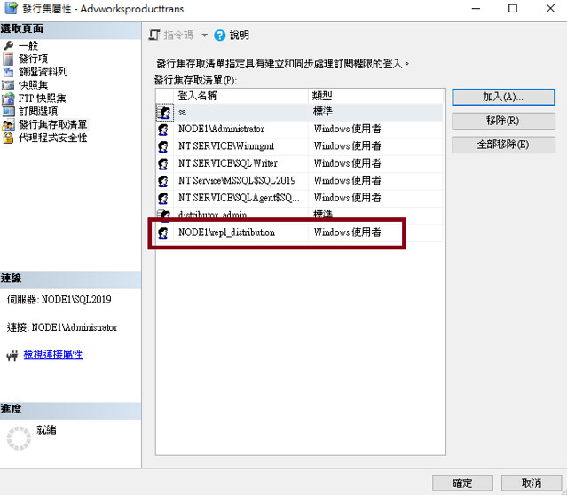 [SQL] 交易式複寫-設定發行-21