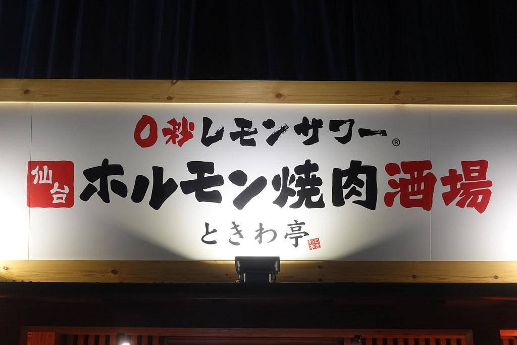 ときわ亭(練馬)