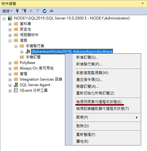 [SQL] 交易式複寫-設定發行-17