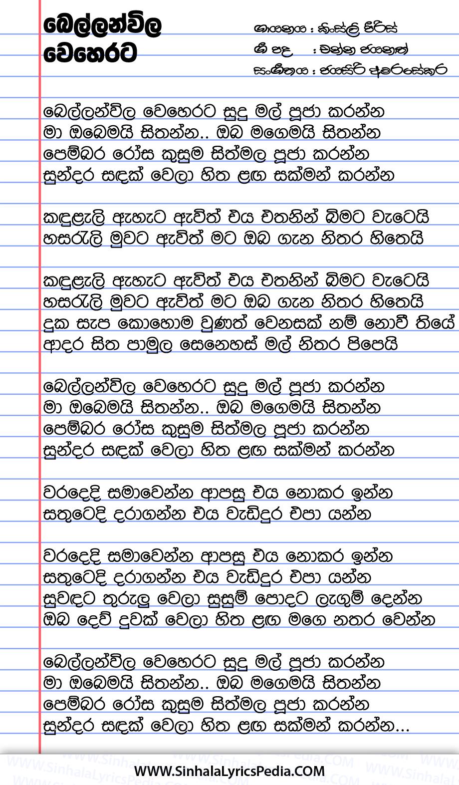 Bellanwila Weherata Sudu Mal Puja Karanna Song Lyrics