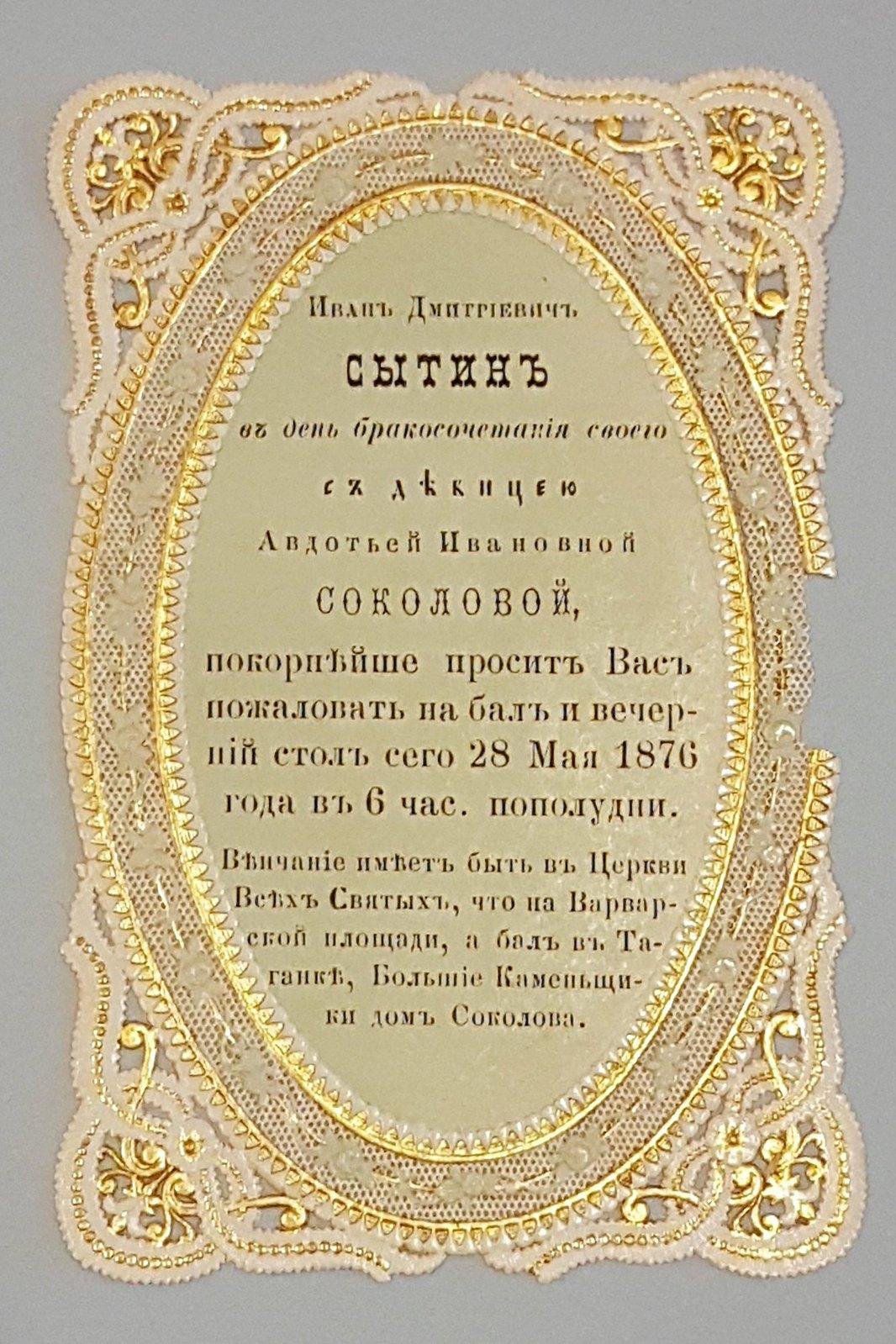 07. 1876. Свадебный билет И.Д. и Е.И.Сытиных 28 мая
