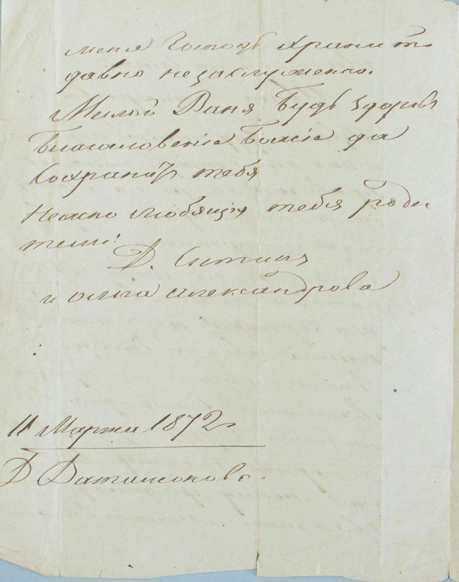 04. 1872. Письмо Д.Г. Сытина и О.А. Сытиной к сыну Ивану Сытину от 11 марта2