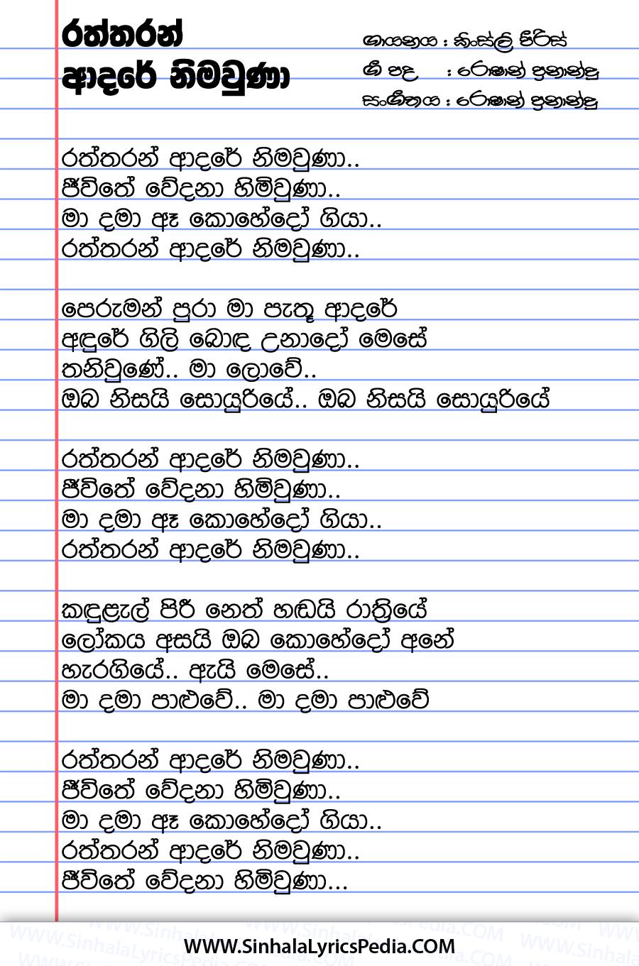 Raththaran Adare Nima Una Song Lyrics
