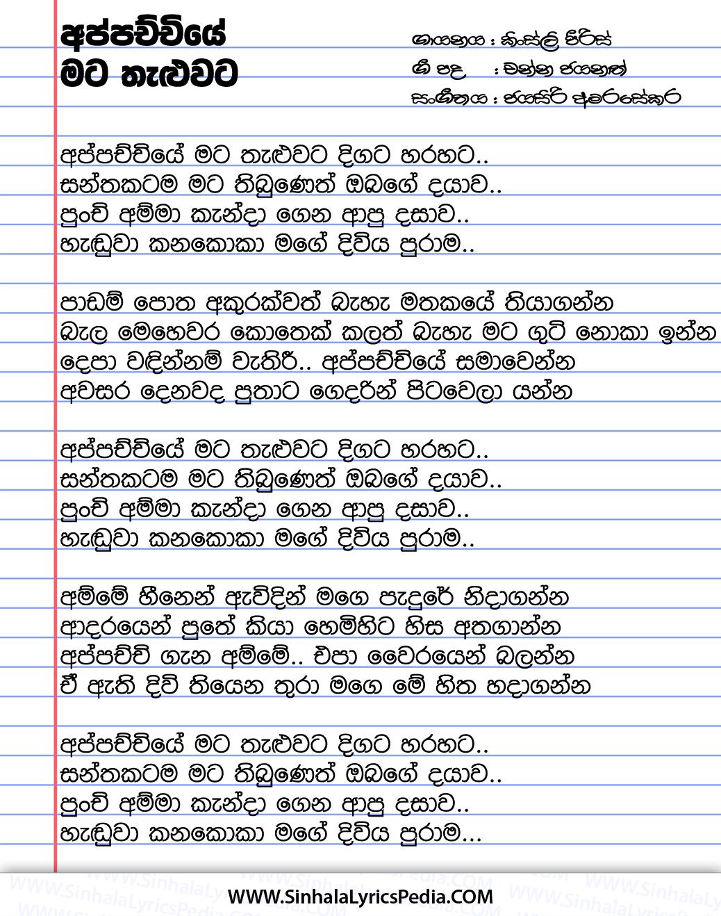 Appachchiye Mata Thaluwata Song Lyrics