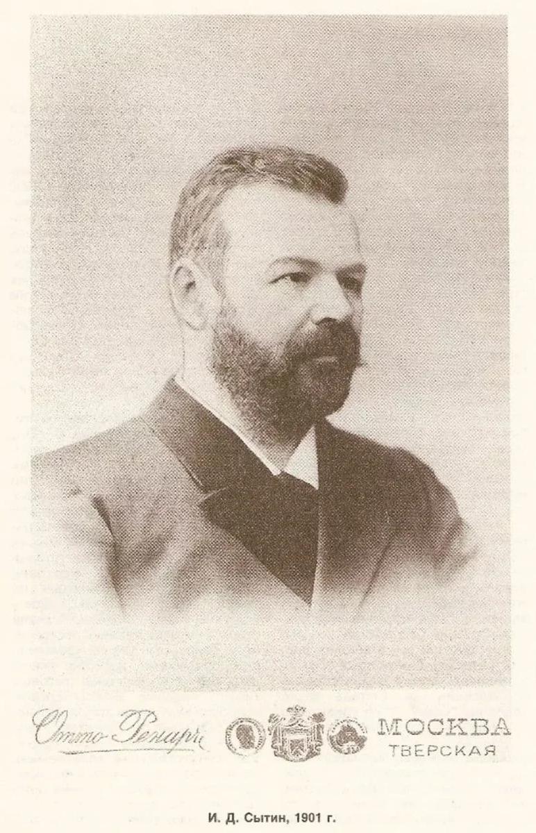 21. 1901. И.Д.Сытин