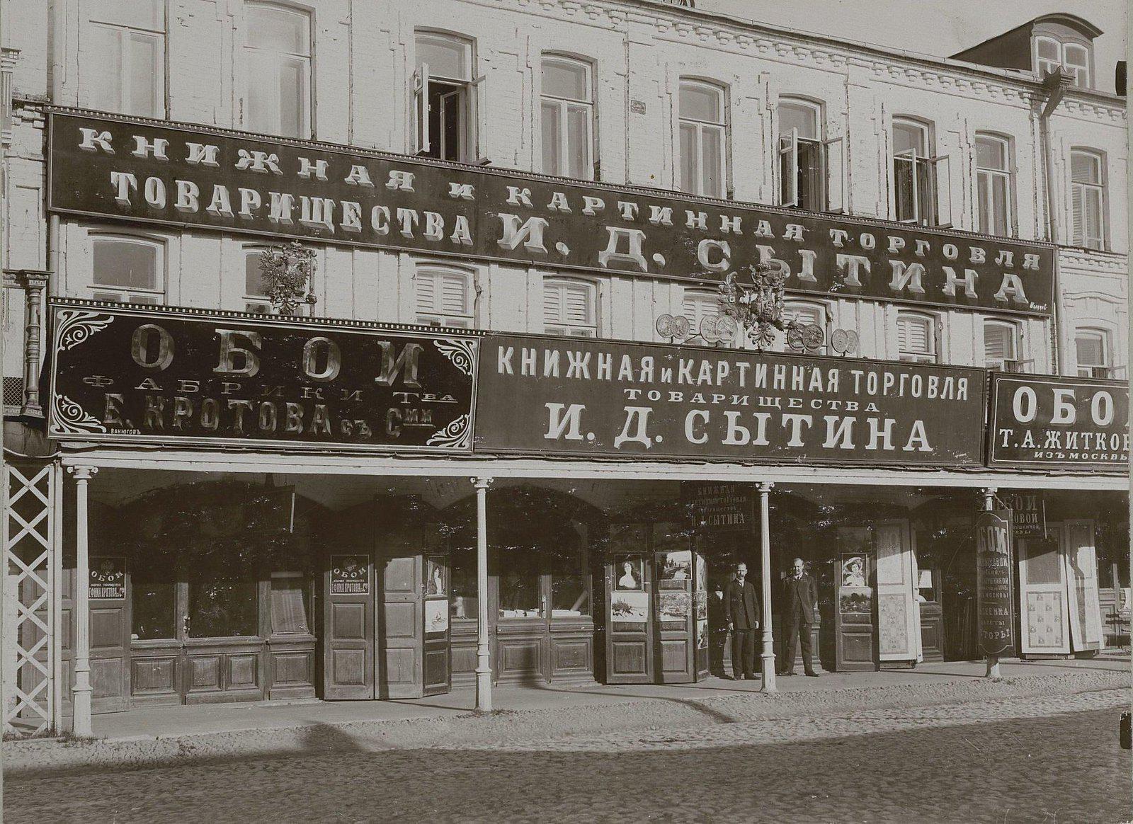 24. 1913. Книготорговое заведение Сытина
