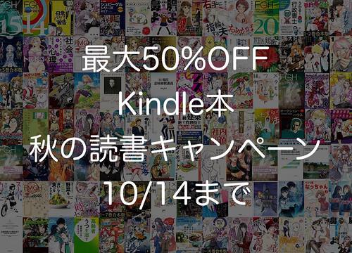 【最大50%OFF】Kindle本秋の読書キャンペーン