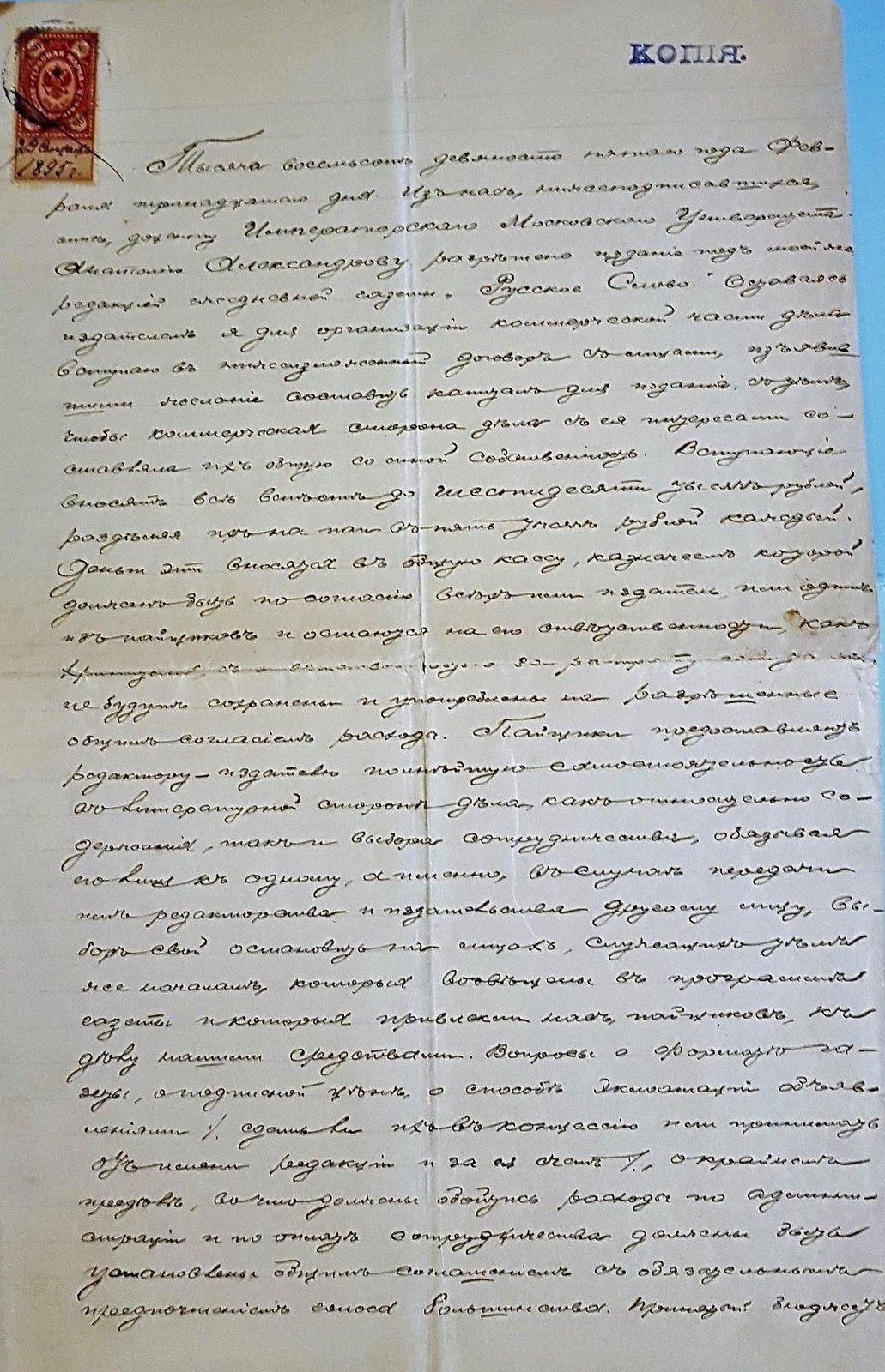 13. 1895. Договор на издание газеты «Русское слово» от 29 сентября