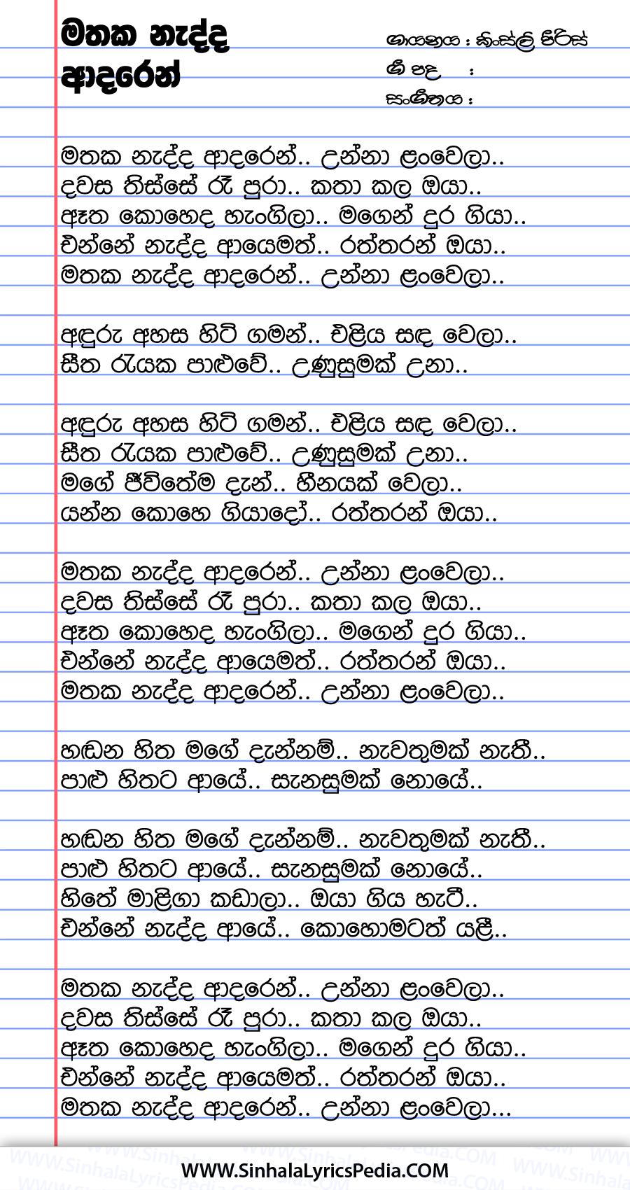 Mathaka Nadda Adaren Song Lyrics