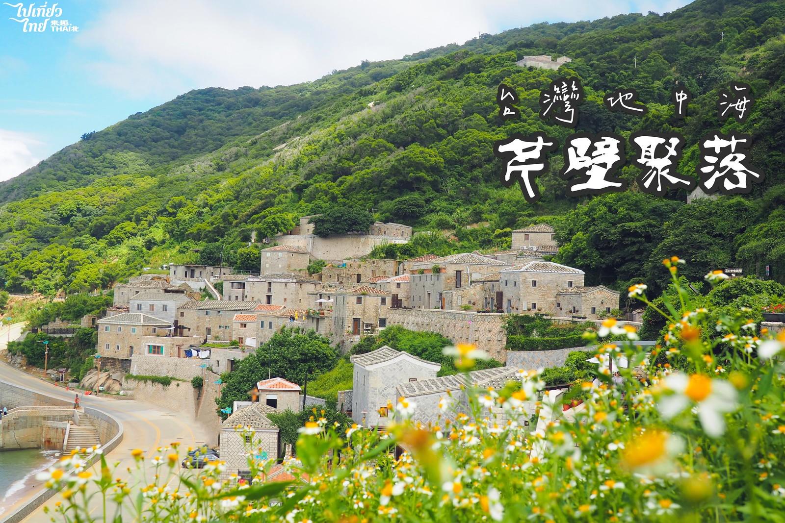 台灣絕美聚落。馬祖地中海「芹壁」