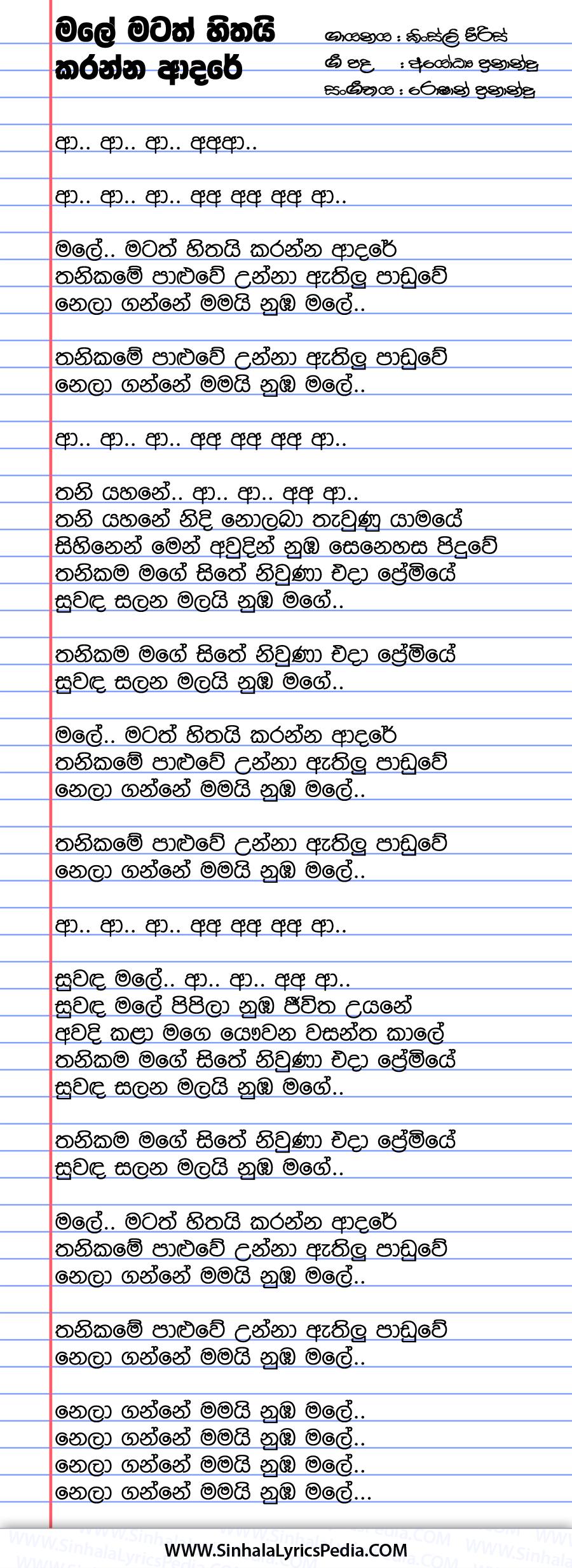 Male Matath Hithai Karanna Adare Song Lyrics