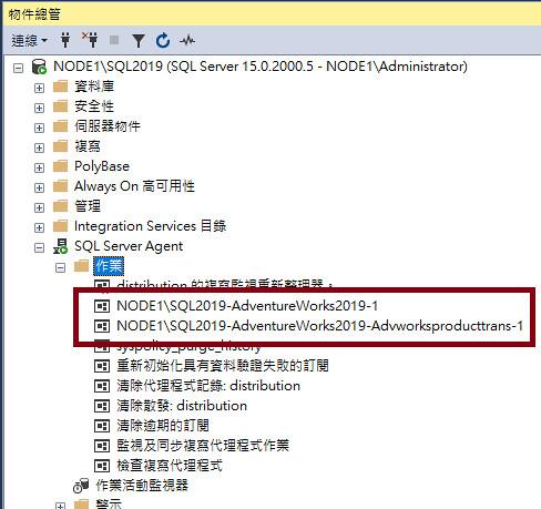 [SQL] 交易式複寫-設定發行-22