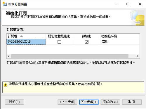 [SQL] 交易式複寫-建立訂閱-11