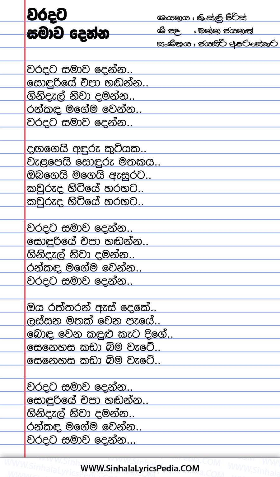 Waradata Samawa Denna Song Lyrics