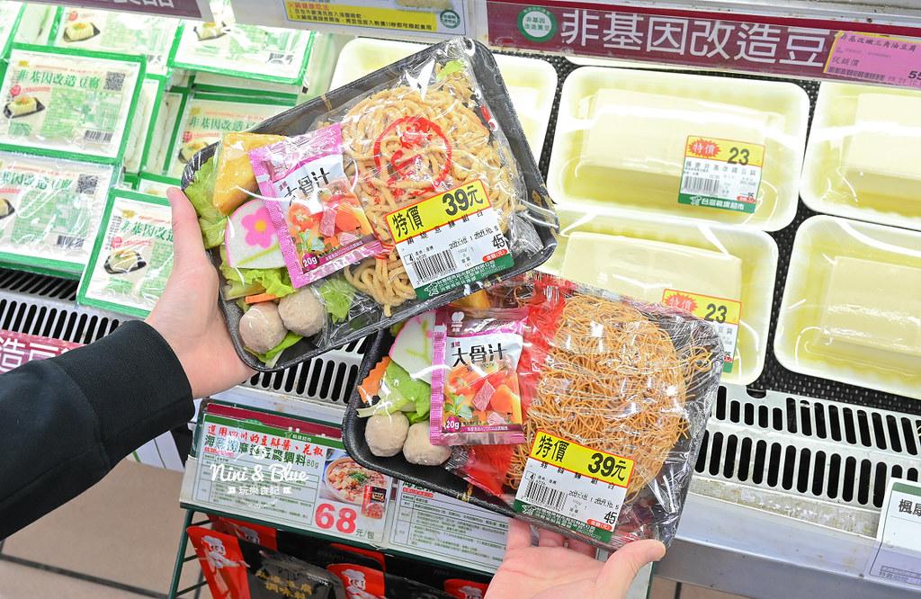 楓康超市 火鍋料 鍋底祭25