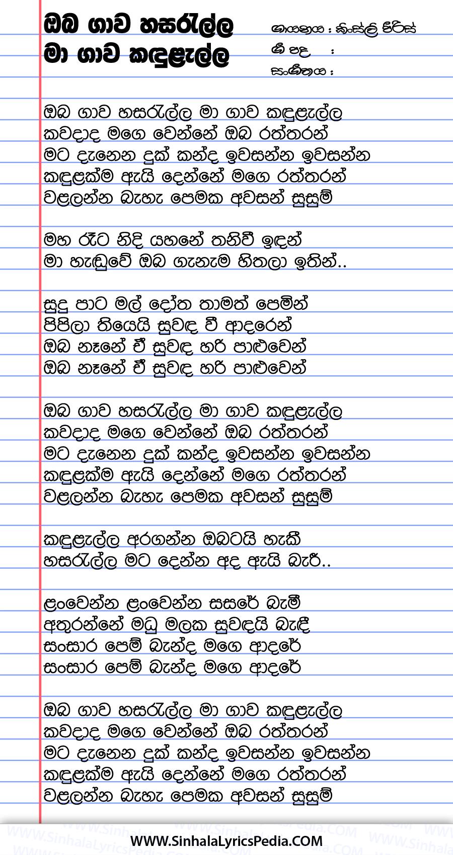 Oba Gawa Hasarella Song Lyrics