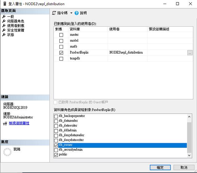 [SQL] 交易式複寫-建立訂閱-17