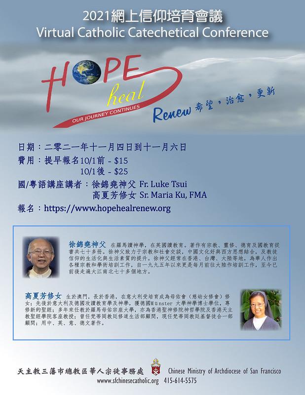 Hope2021