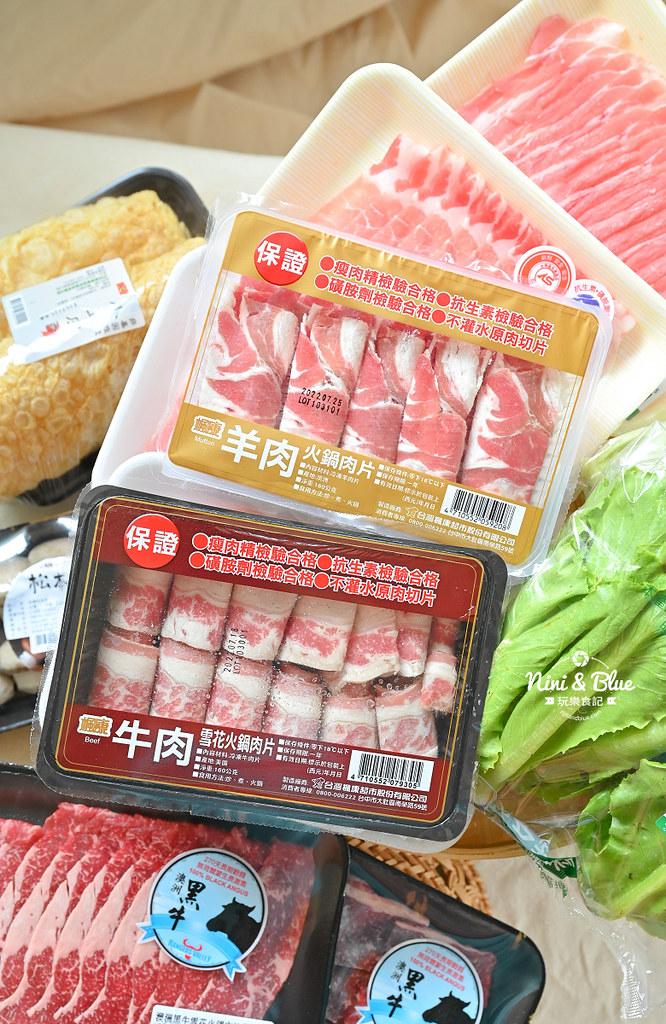 楓康超市 火鍋料 鍋底祭30