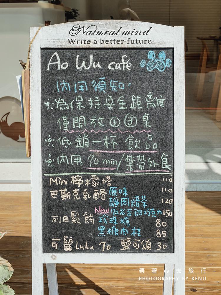 aowu-cafe-4