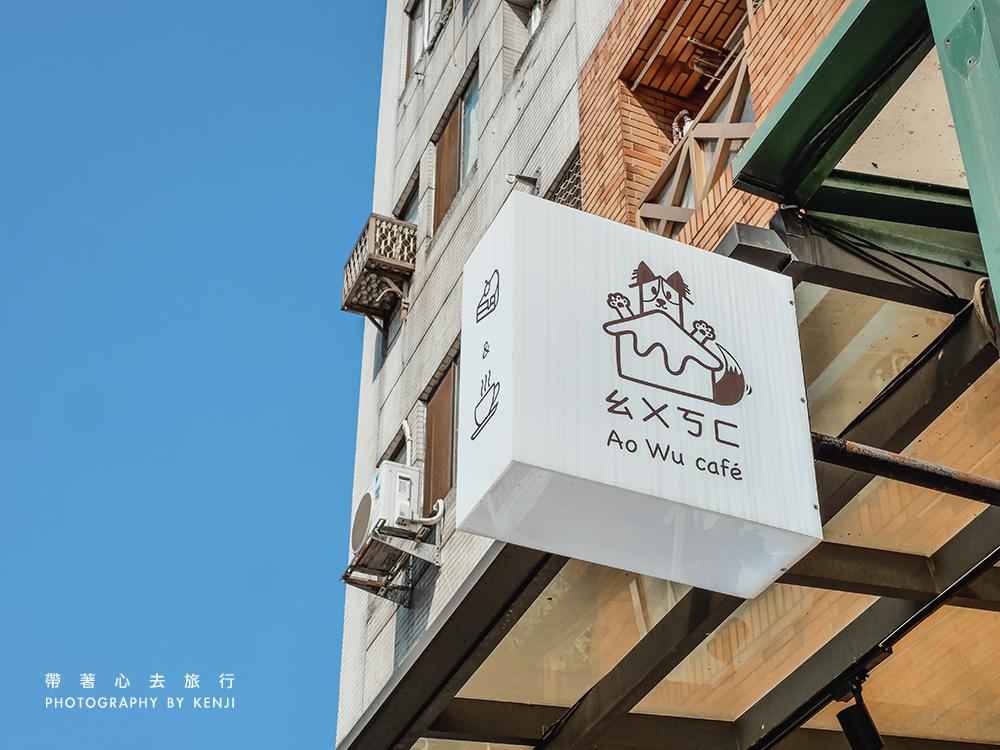aowu-cafe-3