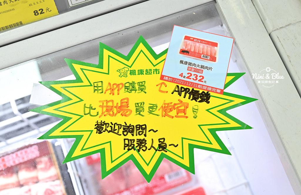 楓康超市 火鍋料 鍋底祭23
