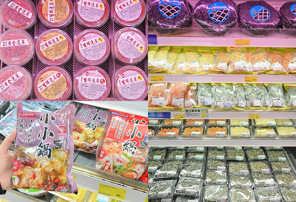 楓康超市 火鍋料 鍋底祭46