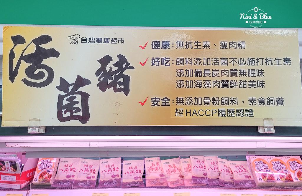 楓康超市 火鍋料 鍋底祭08