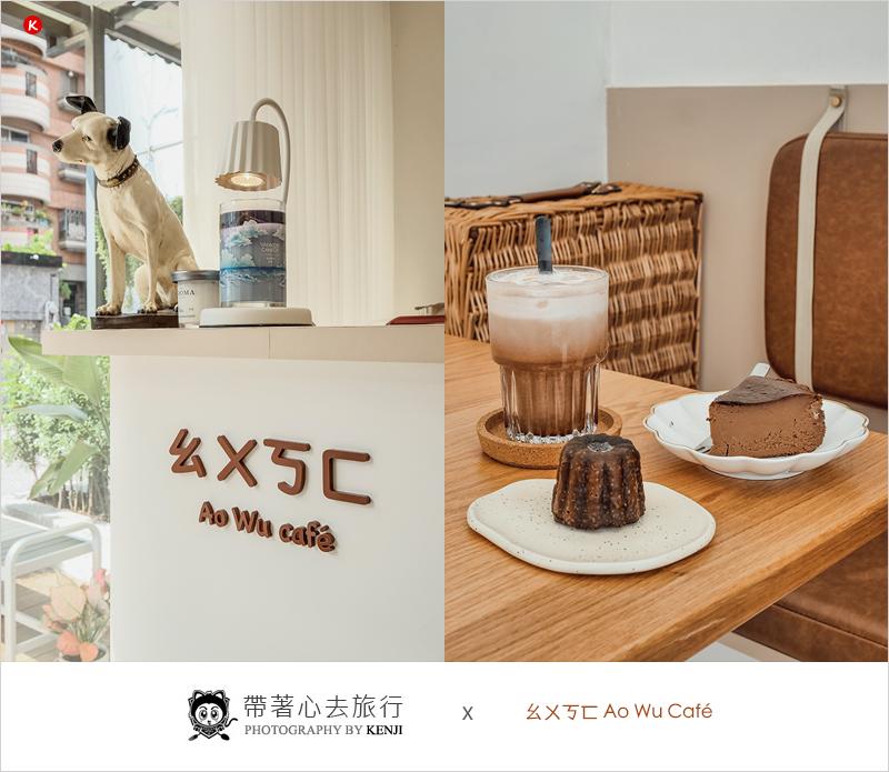 aowu-cafe-1