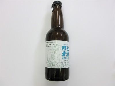 SLオリジナルラベル秩父麦酒 「波乗りくまIPA」
