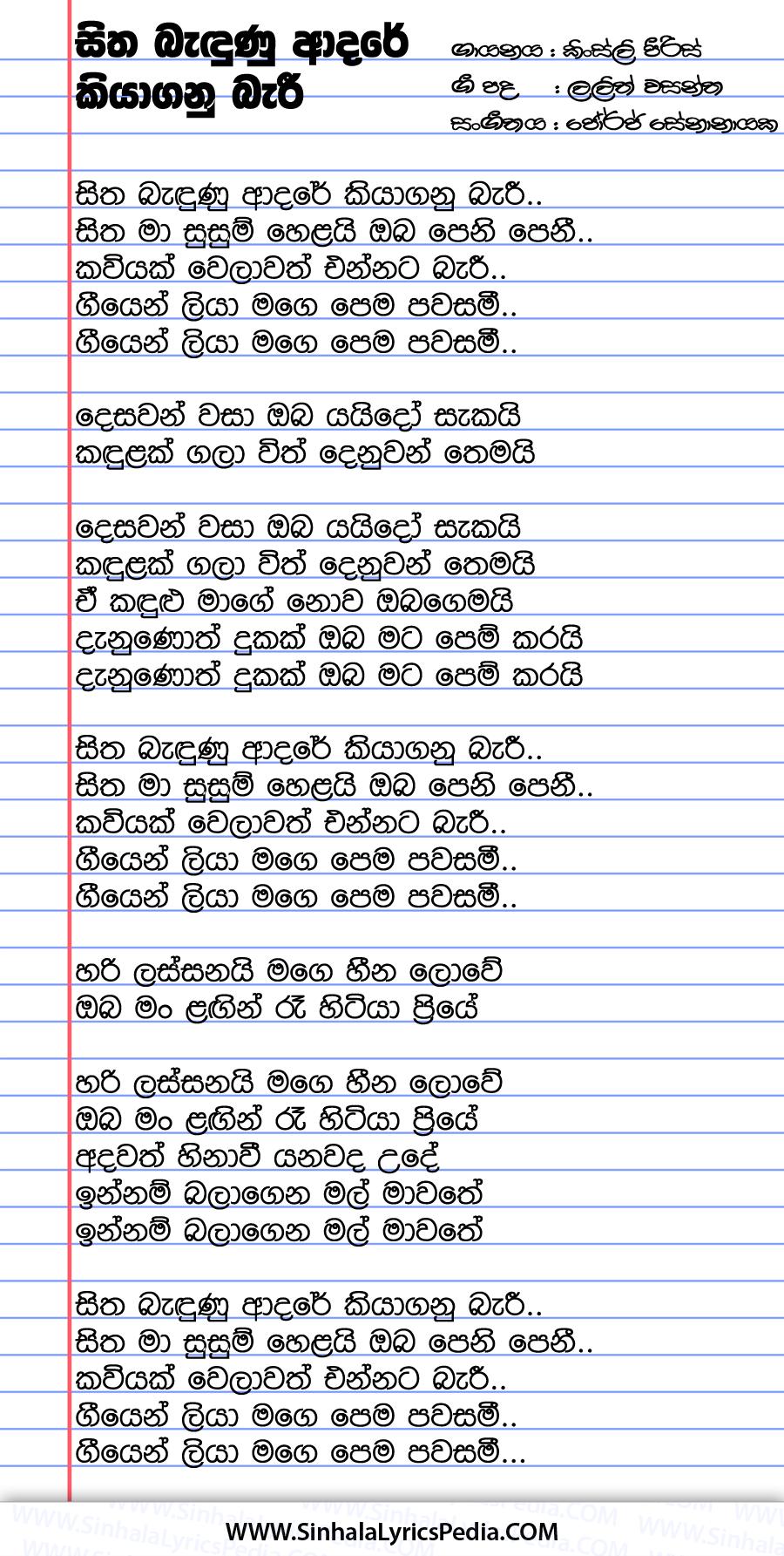 Sitha Badunu Adare Kiya Ganu Bari Song Lyrics