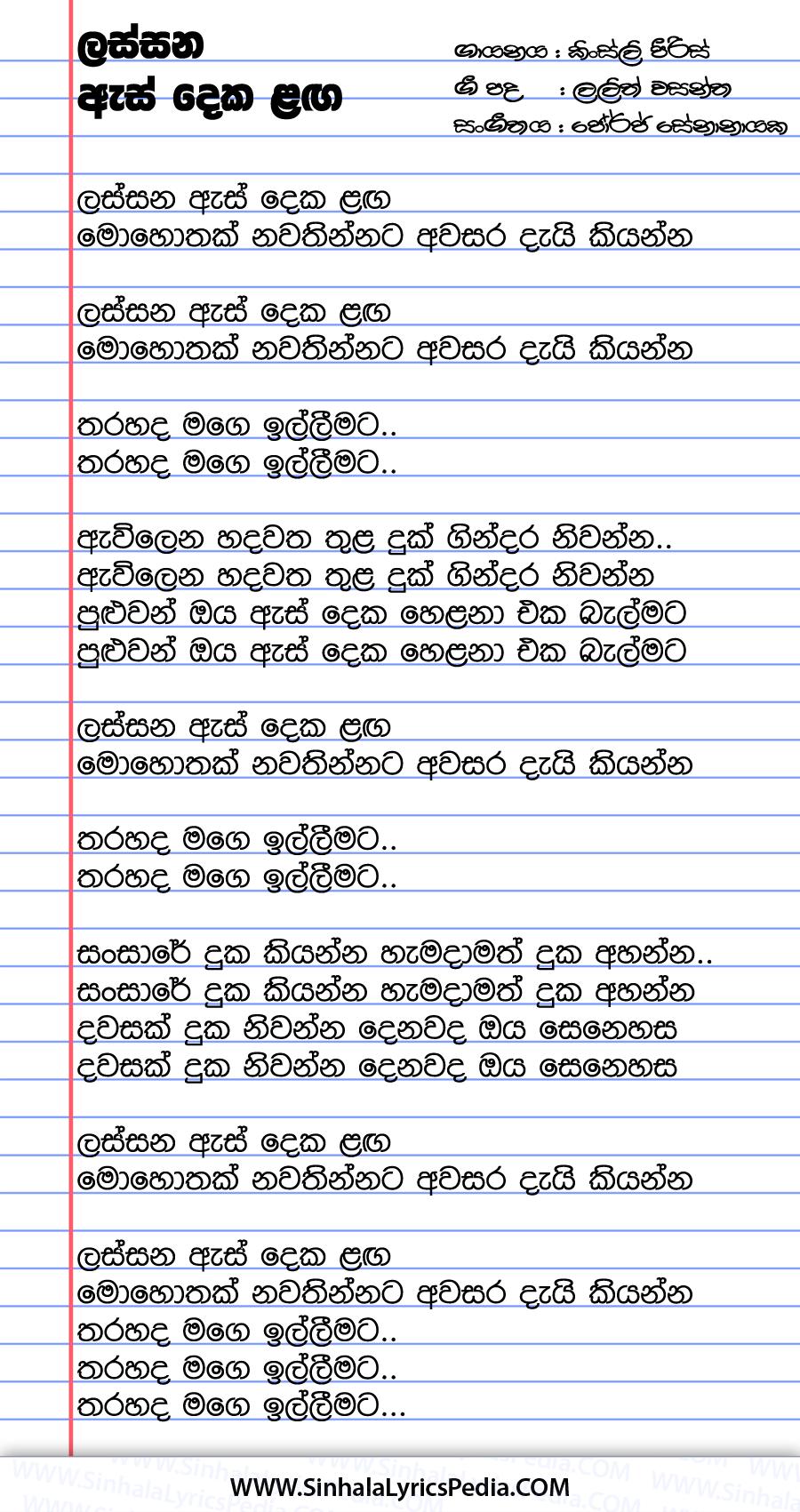 Lassana As Deka Langa Song Lyrics