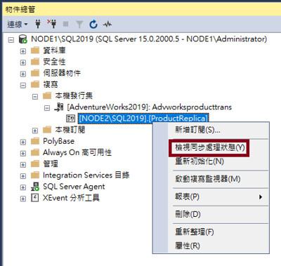 [SQL] 交易式複寫-建立訂閱-18