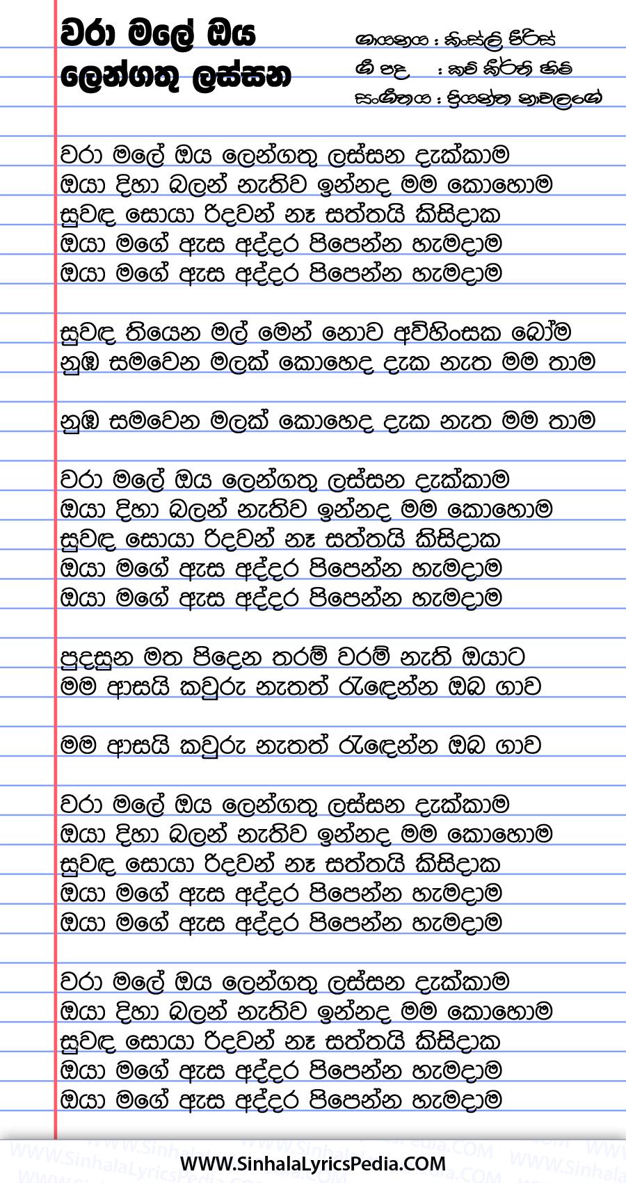 Wara Male Oya Lengathu Song Lyrics