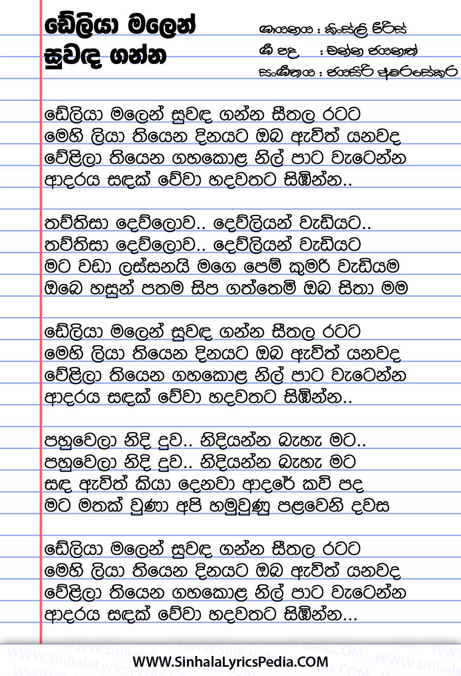 Deliya Malen Suwanda Ganna Song Lyrics