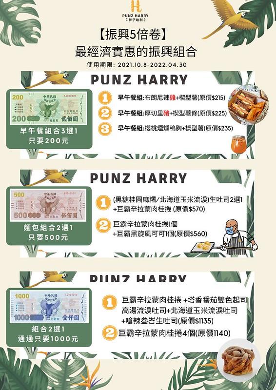 胖子哈利Punz Harry│叄峇蘿蔔糕和印尼炒粿條讓人一秒到印尼,第二市場旁平價南洋早午餐也吃的到東南亞小吃! @強生與小吠的Hyper人蔘~