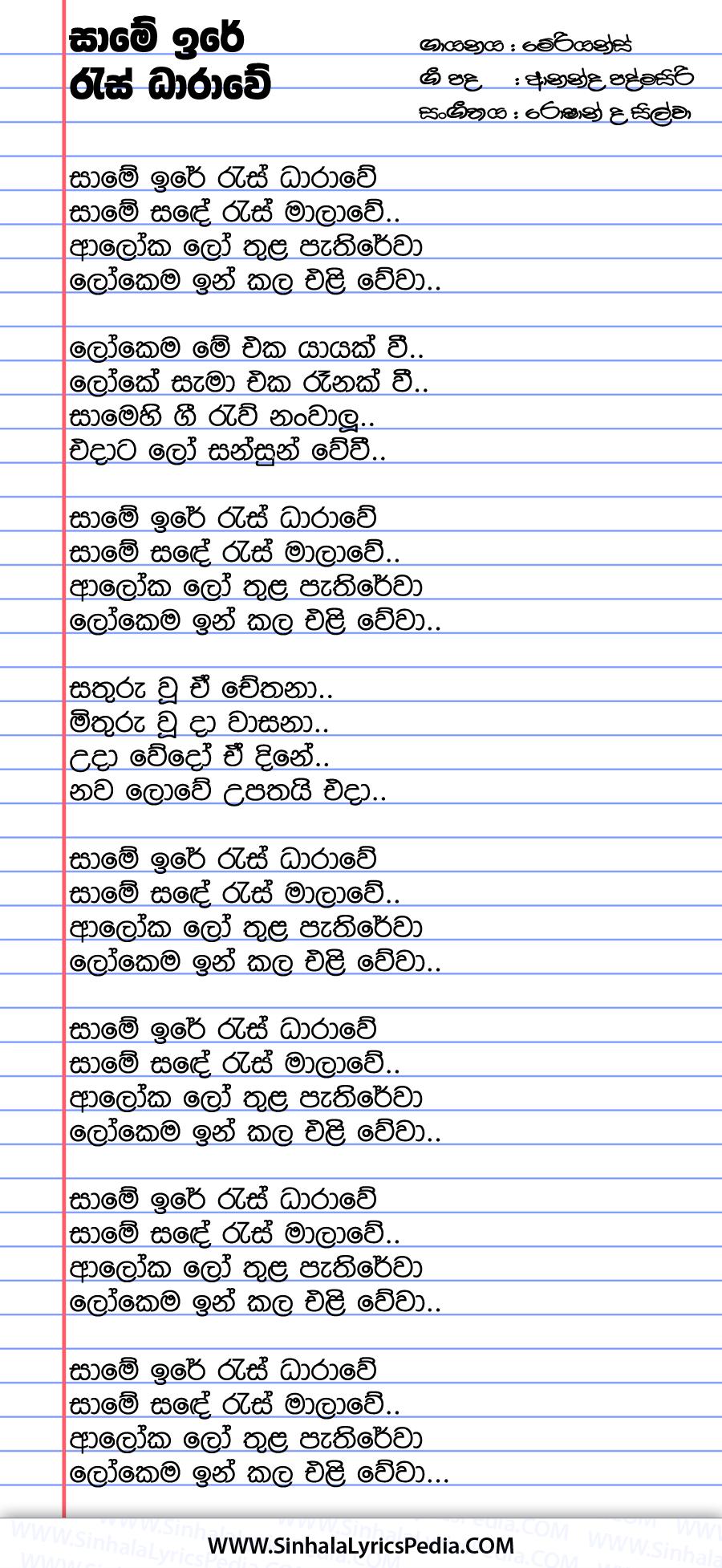 Same Ire Ras Darawe Song Lyrics