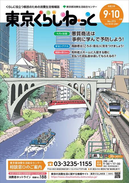東京くらしねっと 9・10月号(No.273)