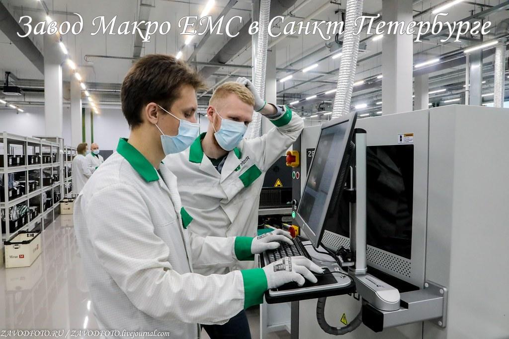 Завод Макро ЕМС в Санкт-Петербурге