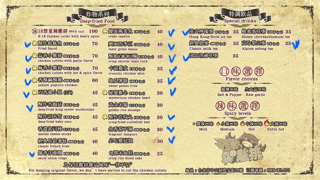 怪獸小雞排農安店-推薦台北超好吃麻香小雞排、蒜香小雞排,愛吃辣還能挑戰18禁重辣雞排! @秤秤樂遊遊