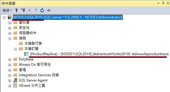 [SQL] 交易式複寫-建立訂閱-23