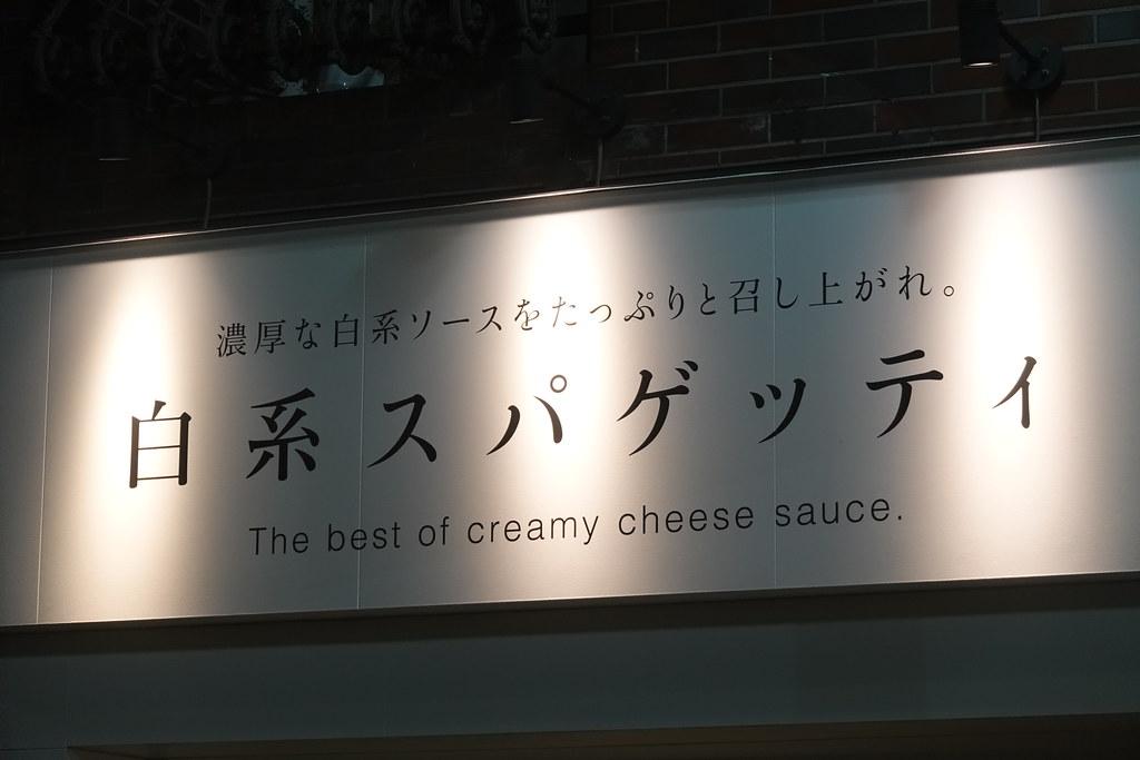 白系スパゲッティ(椎名町)