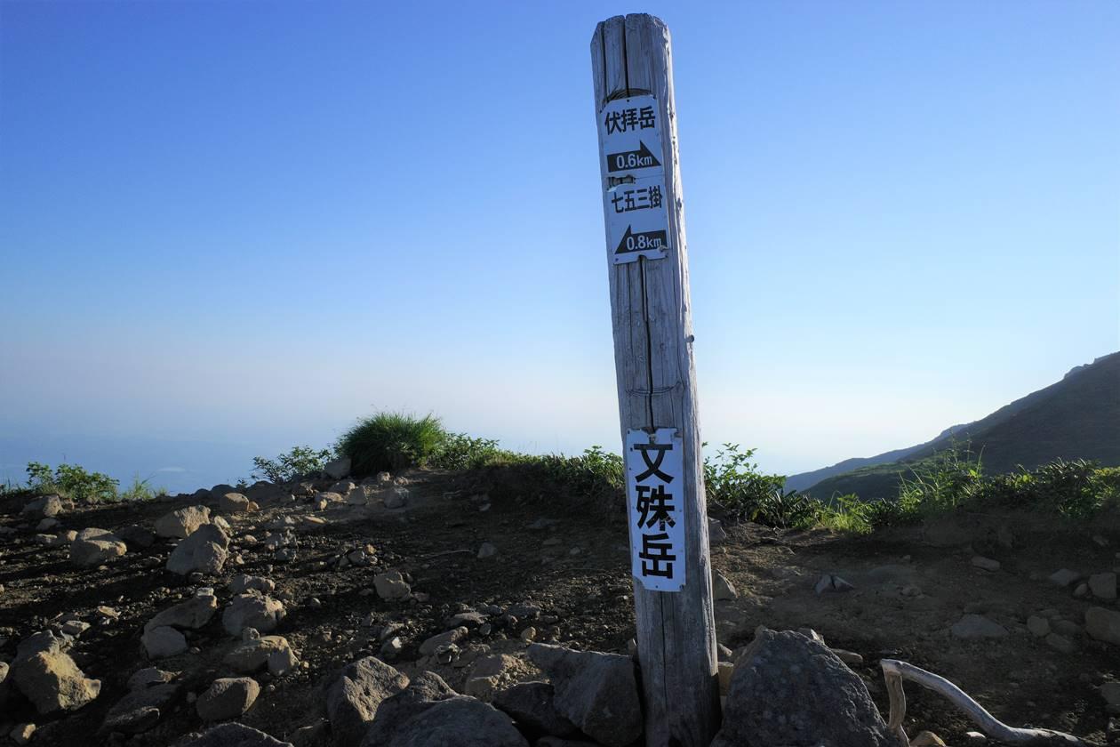 鳥海山・文殊岳